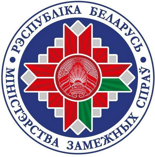 МИД Белоруссии представил новейшую эмблему ведомства