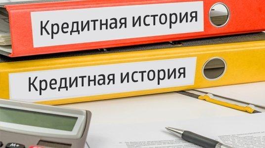 Узнать свою кредитную историю белорусы сейчас могут врежиме онлайн