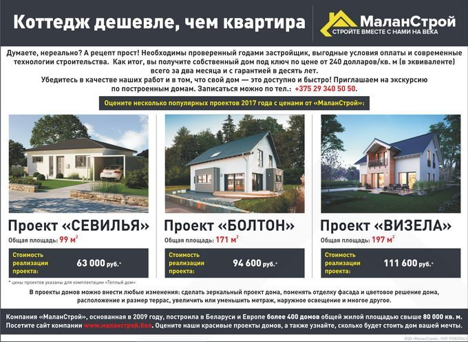 Проверить год постройки дома