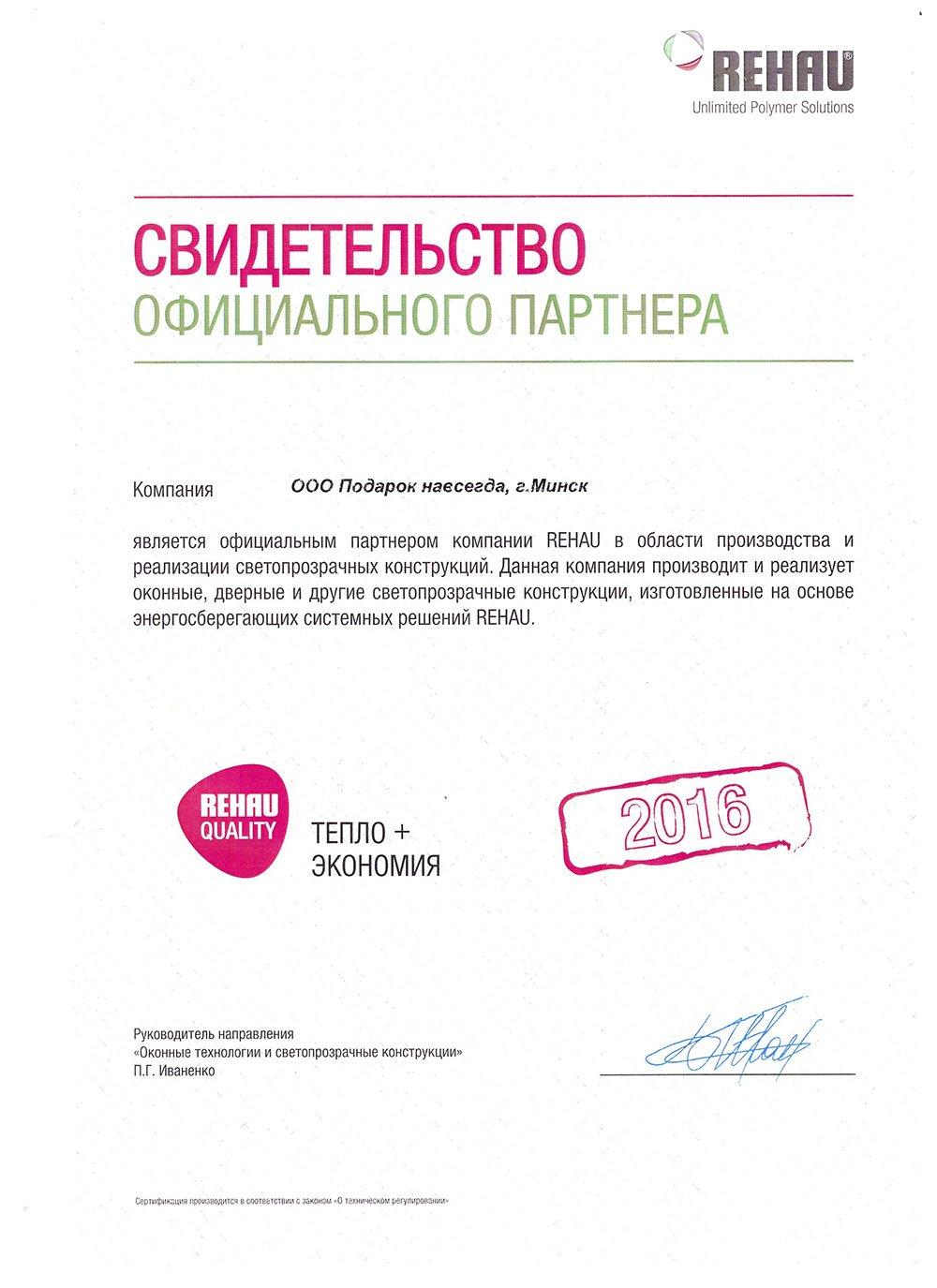Сертификат компании Подарок Навсегда